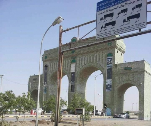 شاهد.. قوس النصر قبل وبعد تدميره من قبل مليشيا الحوثي