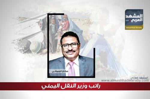 بالأرقام .. تعرف على راتب وزير النقل اليمني صالح الجبواني ( انفوجرافيك )