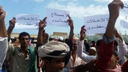 بالصور.. انتفاضة في سقطرى للمطالبة بإقالة المحافظ وقطع أذرع الأخوان