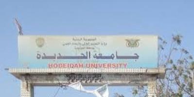 قوات العمالقة  تقتحم جامعة الحديدة (تفاصيل)