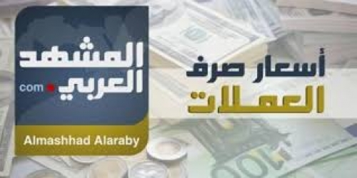 انفوجرافيك.. أسعار صرف العملات الاجنبية مقابل الريال اليمني  اليوم السبت 15 سبتمبر