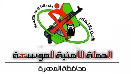 اليوم..انطلاق حملة أمنية موسعة في المهرة