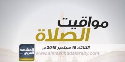 انفوجرافيك.. مواقيت الصلاة بحسب التوقيت المحلي لمدينتي عدن والمكلا  الثلاثاء 18 سبتمبر 2018م