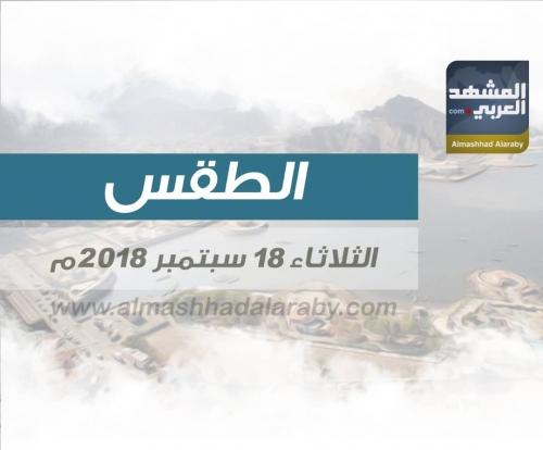 انفوجرافيك .. أحوال الطقس ودرجات الحرارة في العاصمة عدن ومحافظات الجنوب غدا الثلاثاء 18 سبتمبر 2018م