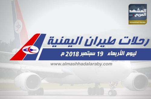 انفوجرافيك.. مواعيد رحلات طيران اليمنية ليوم غدا الاربعاء 19 سبتمبر