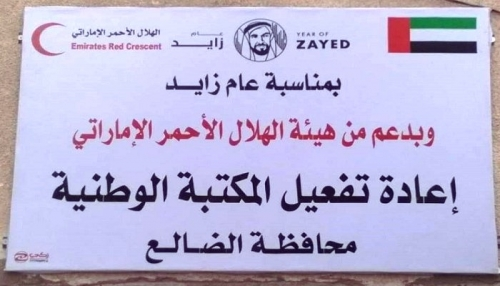 الهلال الأحمر الإماراتي يُعيد ترميم المكتبة الوطنية بالضالع اليمنية