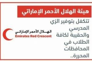 فيديو.. الهلال الأحمر الإماراتي يتكفل بتوفير الزِّي المدرسي والحقيبة لكافة الطلاب