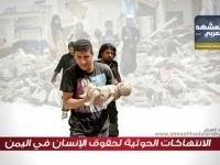 انفوجرافيك.. الانتهاكات الحوثية لحقوق الإنسان في اليمن