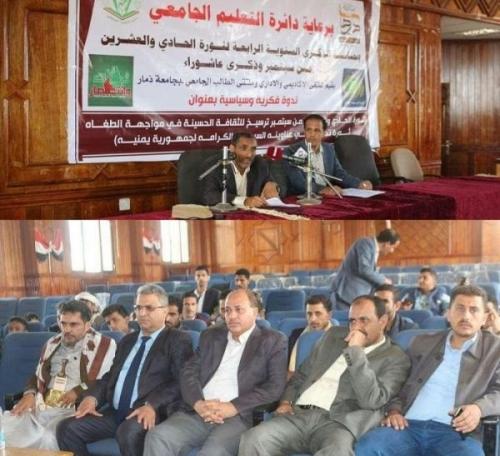 شاهد.. صفعة مدوية لمليشيات الحوثي في جامعة ذمار