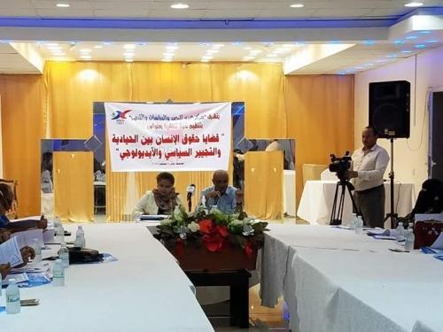 شاهد.. ندوة تناقش 3 تقارير  بشأن حقوق الإنسان في عدن