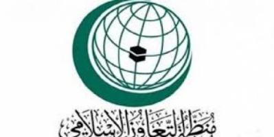 """""""التعاون الإسلامي""""  تشيد بدور التحالف العربي في دعم اليمن"""