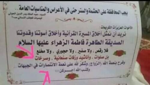 شاهد.. مليشيا الحوثي تلزم السيدات بترديد الصرخة في حفلات الزفاف بصنعاء