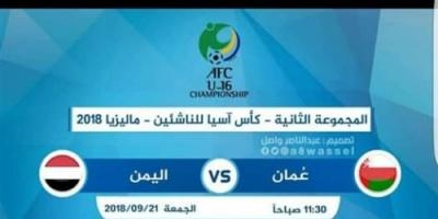 انطلاق مباريات ناشئي اليمن بنهائيات آسيا
