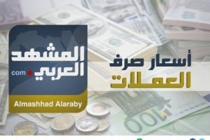 أسعار صرف العملات الأجنبية أمام الريال اليمني وفقاً لتعاملات صباح اليوم الجمعة 21 سبتمبر 2018