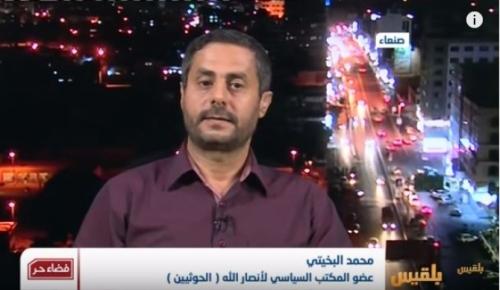 لأول مرة منذ 2014.. قناة إصلاحية تستضيف قيادياً بمليشيا الحوثي (صورة)
