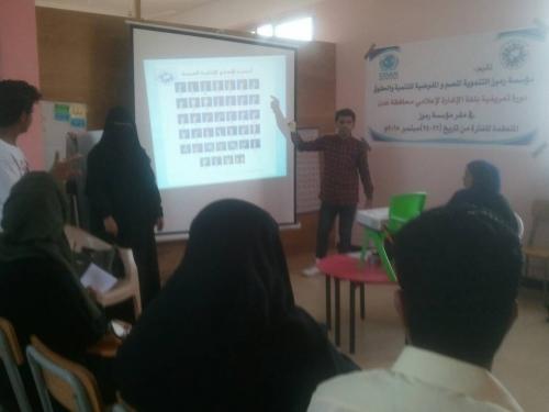 """المفوضية للتنمية والحقوق ومؤسسة رموز للصم تدرب الاعلامين بعدن على """" لغة الإشارة"""""""