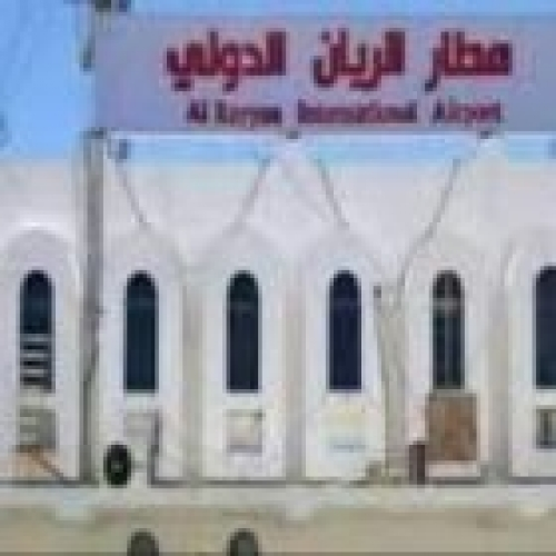 قريبا.. الانتهاء من تجهيز مطار الريان بالمكلا بدعم الإمارات