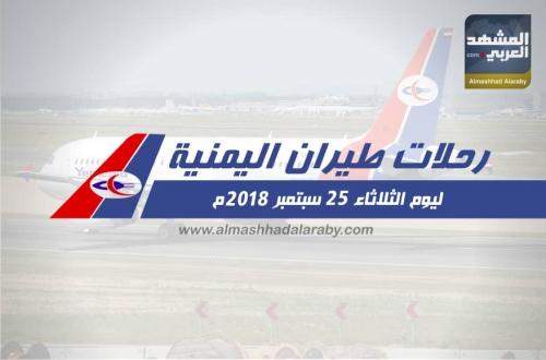 انفوجرافيك.. مواعيد رحلات طيران اليمنية غدا الثلاثاء 25 سبتمبر