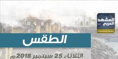 انفوجرافيك.. درجات الحرارة وحالة الطقس في  عدن ومحافظات الجنوب اليوم  اليوم الثلاثاء 25 سبتمبر