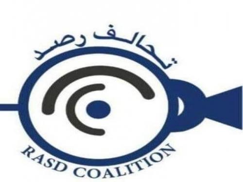 تحالف رصد  اليمني: ميليشيا الحوثي تُمارس التمييز العنصري