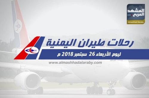 انفوجرافيك.. مواعيد رحلات طيران اليمنية  ليوم غدا الأربعاء 26 سبتمبر