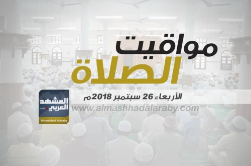 انفوجرافيك.. مواقيت الصلاة في مدينتي عدن وجعار  وضواحيهما اليوم الأربعاء 26 سبتمبر