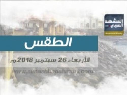 انفوجرافيك.. درجات الحرارة وحالة الطقس في عدن ومحافظات الجنوب اليوم الأربعاء 26 سبتمبر