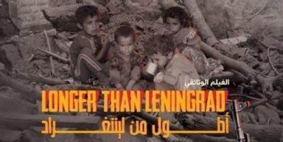 """""""حصار تعز""""  في فيلم وثائقي بمجلس حقوق الإنسان في جنيف"""