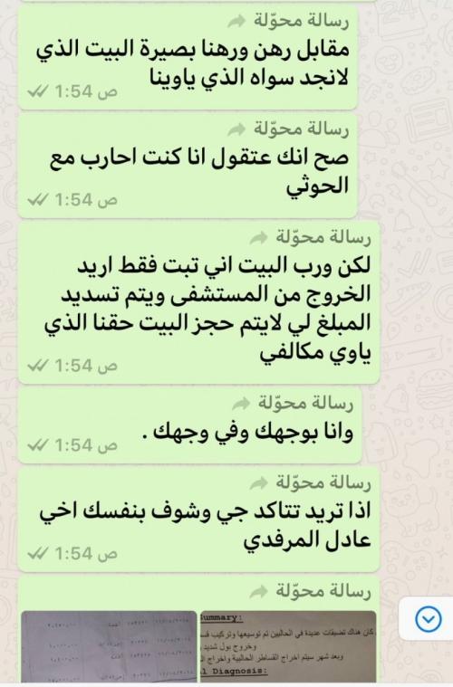 شاهد.. محادثة إلكترونية تكشف اضطهاد الحوثي للمقاتلين معه
