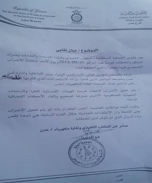 كهرباء عدن تعلق الإضراب مؤقتا لحين تحقيق مطالبها