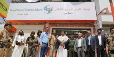 افتتاح ثاني بنك يمني في محافظة مأرب