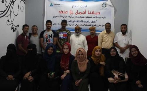 """بهدف تخفيف العنف في مدارس عدن: لقاء حواري مجتمعي  ضمن مشروع  """"تعزيز التماسك المجتمعي"""