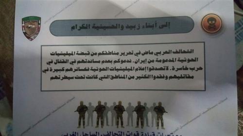 التحالف يلقي منشورات على الحديدة لتوجيه رسالة هامة (صور)
