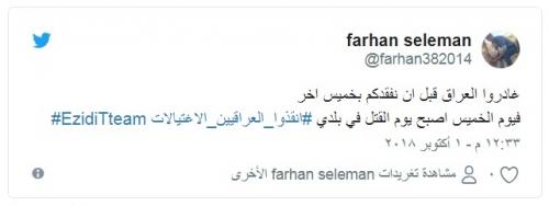 خميس الموت.. جميلات العراق تغلق حساباتها بعد تلقيها تهديدات بالقتل