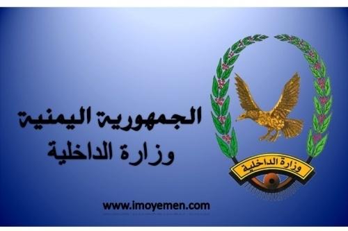 ابتداءا من اليوم.. صرف راتب سبتمبر لمتقاعدي الداخلية والسياسي في المحافظات المحررة عبر الكريمي
