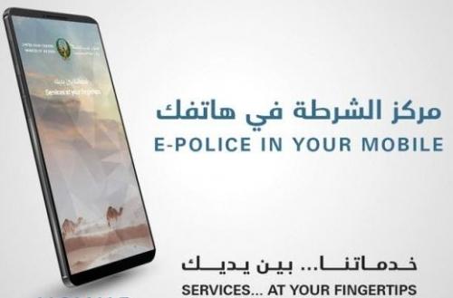 الإمارات تدشن تطبيق مركز الشرطة على الهواتف لتلقي البلاغات والشكاوى