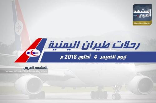 انفوجرافيك.. مواعيد رحلات طيران اليمنية ليوم غدا الخميس ٤ أكتوبر