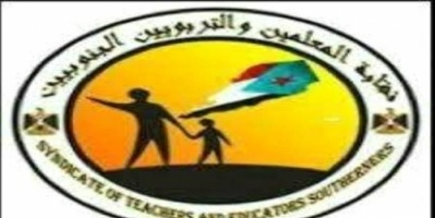نقابة المعلمين الجنوبيين بالشعيب تعلن تأييدها الكامل لبيان المجلس الانتقالي الجنوبي