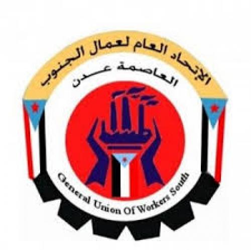 نقابات عمال الجنوب تعلن تأييدها لبيان المجلس الانتقالي