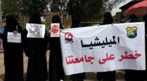 مليشيا الحوثي تعيد إغلاق جامعة صنعاء بالمدرعات لقمع المتظاهرين