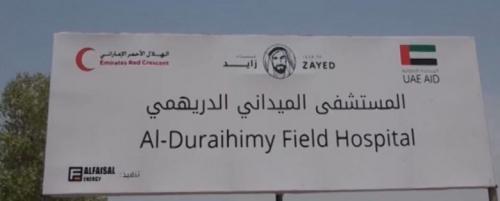 بدعم الهلال الأحمر الإماراتي.. مستشفى الدريهمي تنقذ حياة آلاف المواطنين