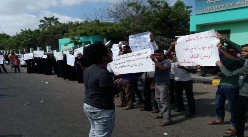 وقفة احتجاجية لخريجي السنة التحضيرية لكلية الطب في جامعة عدن