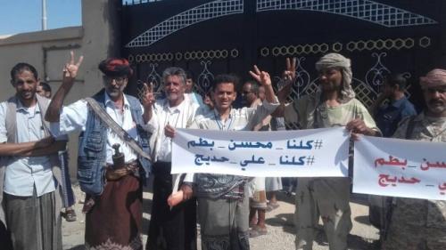وقفات احتجاجية ضد غلق مقر النيابة وحجز مخصصات وكيل النائب العام بشبوة
