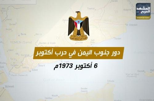 تعرف على دور جنوب اليمن في حرب 6 اكتوبر 1973م.. ( فيديو جرافيك )