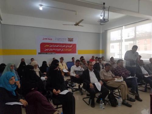 اللجنة الوطنية للتحقيق تنظم ورشة عمل حول قرارات مجلس حقوق الانسان
