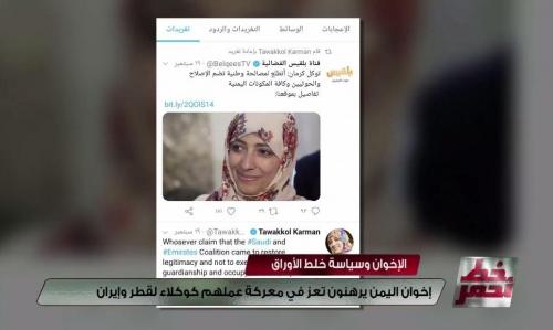 خبراء لبرنامج خط أحمر: إخوان اليمن يمارسون لعبة العمالة لقطر وإيران ويسعون للإساءة للتحالف