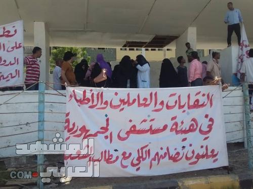 عمال وموظفو مستشفى الجمهورية بعدن ينفذون إضرابا مفتوحا عن العمل ( صور )