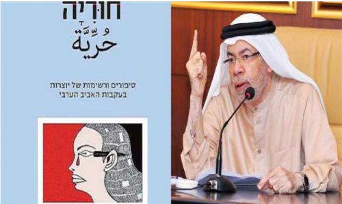اتحاد الكتاب العرب يقاضي دار نشر إسرائيلية سرقت محتويات عربية