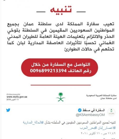 تحذيرات من السعودية لمواطنيها بسلطنة عمان.. تعرف عليها