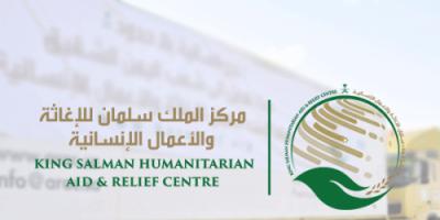 بالأرقام.. مركز الملك سلمان للإغاثة يوزع موادًا غذائية للنازحين في مأرب